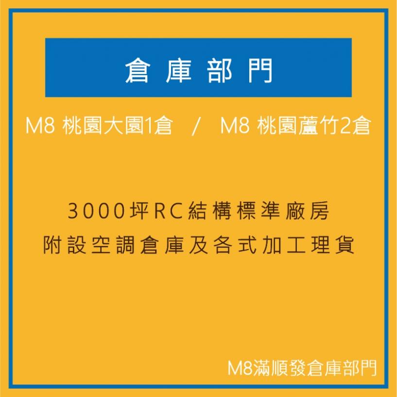 M8倉庫 行得利