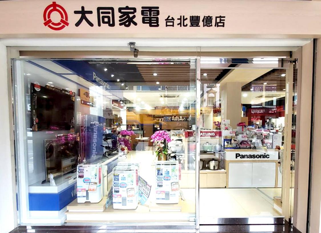 豐億電器有限公司 台北家電專賣店