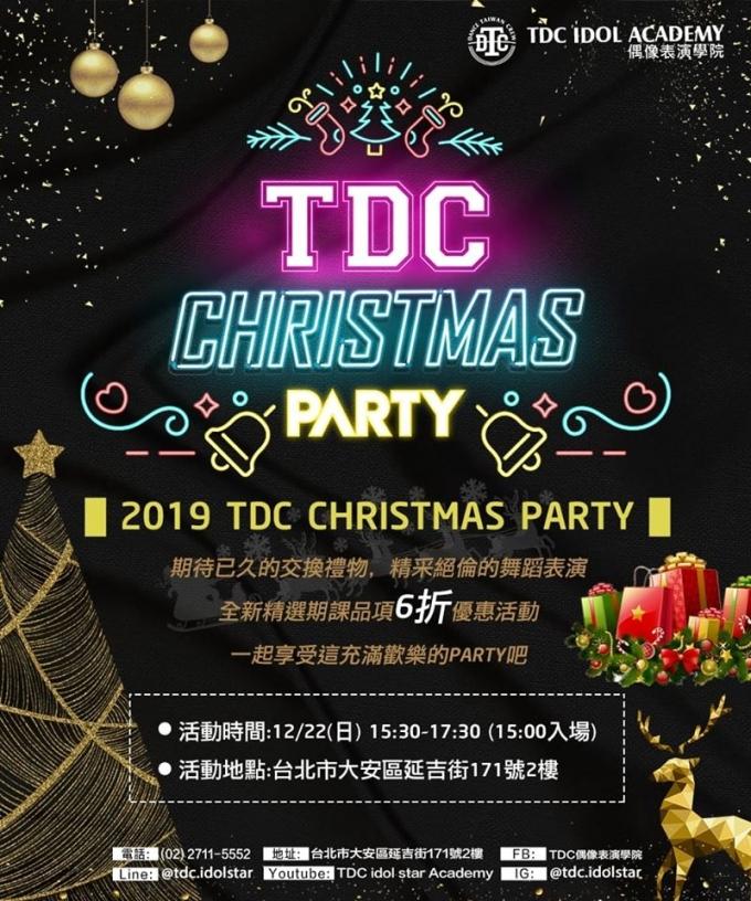 TDC偶像表演學院
