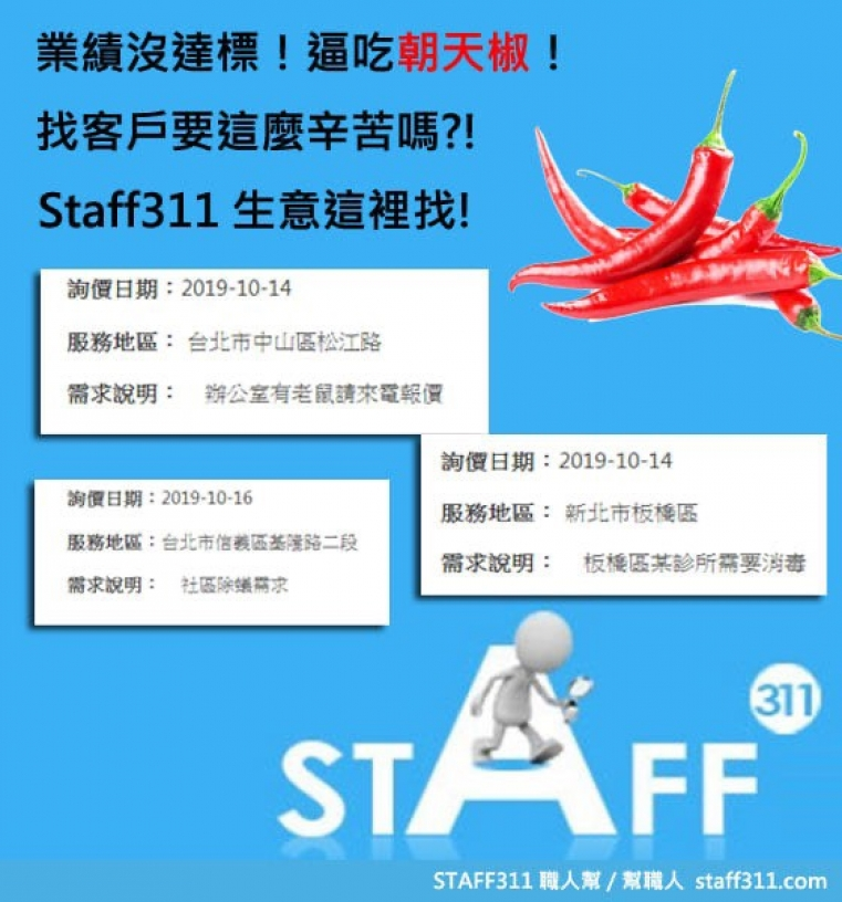 STAFF311職人幫幫職人