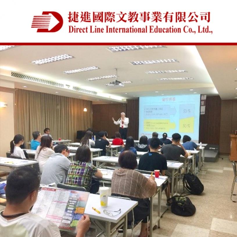 捷進留學顧問中心