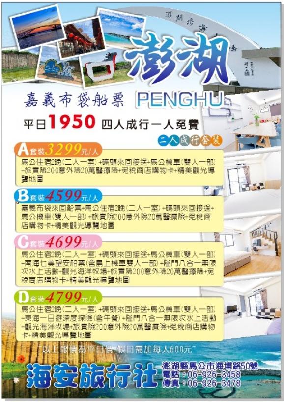 澎湖海安旅行社-澎湖旅遊行程規劃