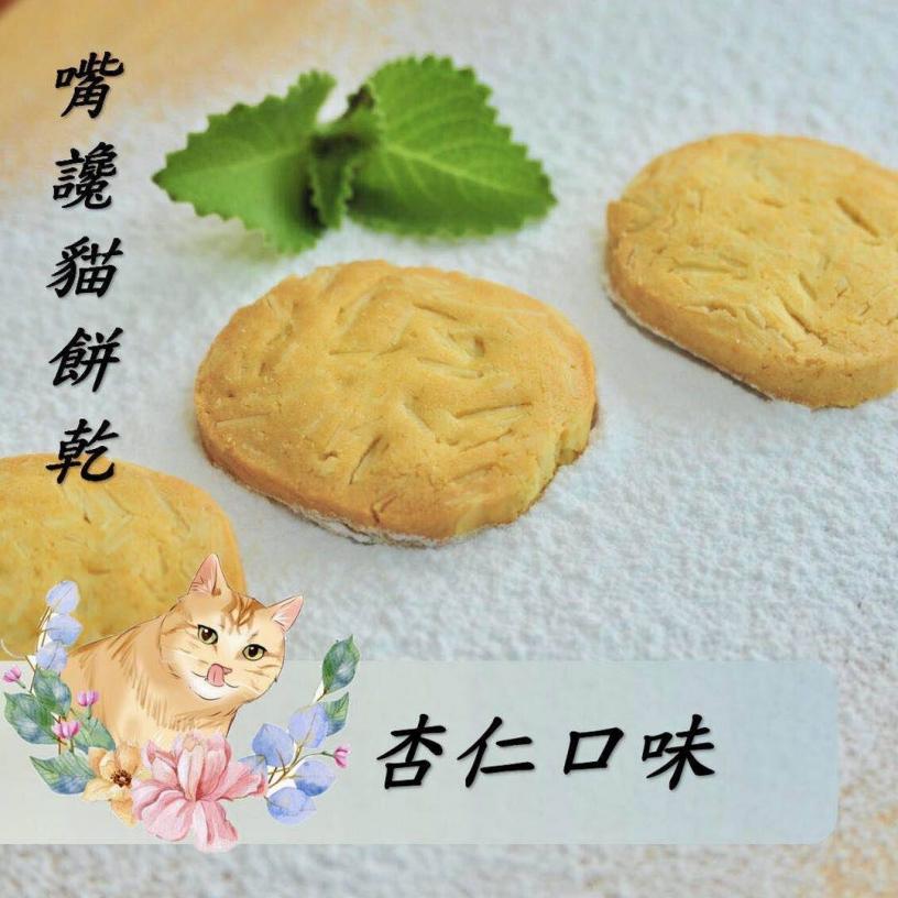 嘴饞貓手作餅乾