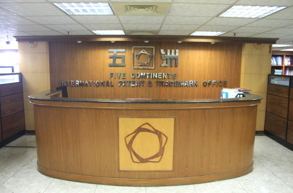 五洲國際專利商標事務所
