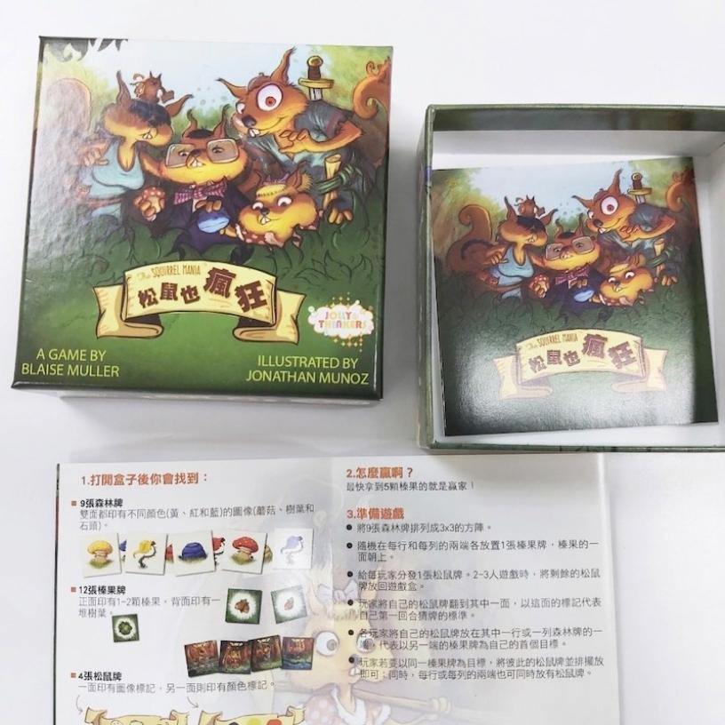 桌遊文創巧智拼球日韓商品123玩遊戲