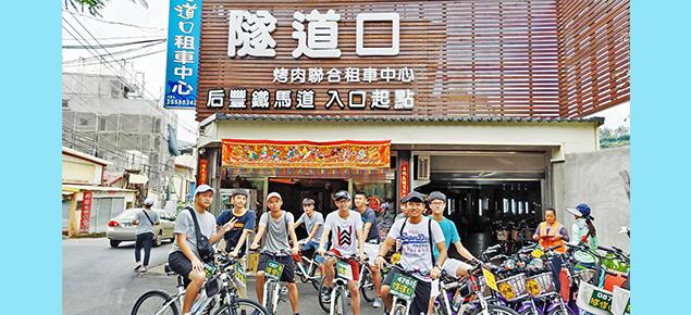 后豐鐵馬道 隧道口租車中心 租腳踏車