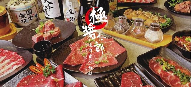 極醬太郎 日式燒肉吃到飽