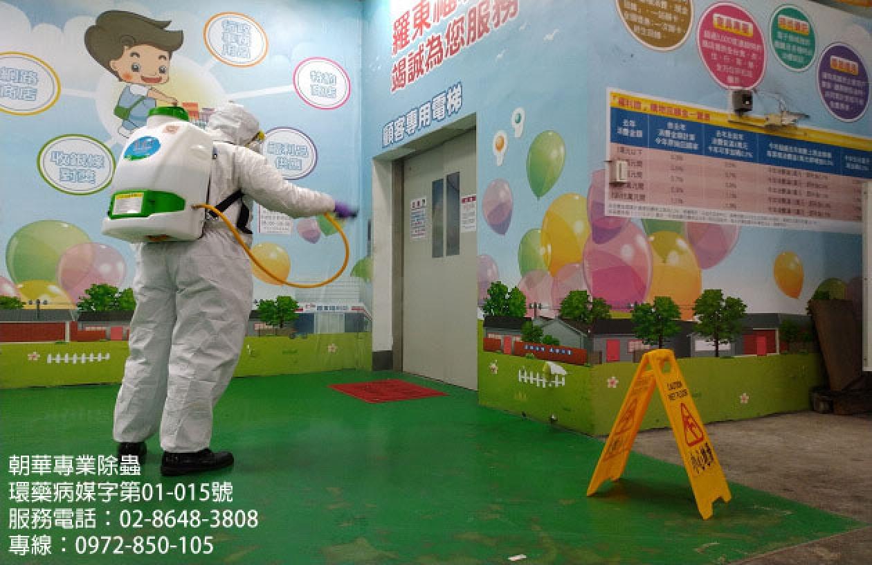 朝華企業-台北消毒除蟲白蟻防治