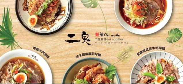 二鬼麵舖-台北八德店