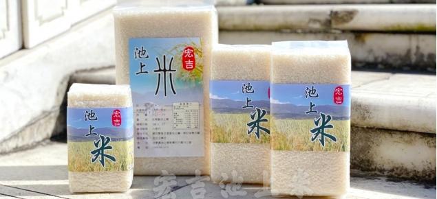 台東池上米宅配-宏吉池上米