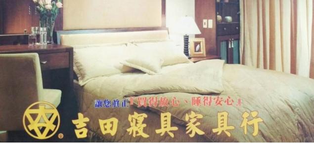 台中推薦 吉田寢飾家具 彈簧床傢俱