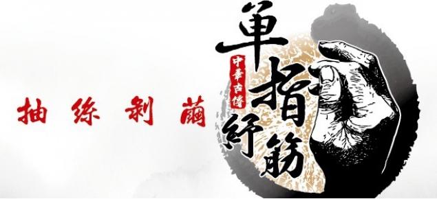 中華古傳單指紓筋