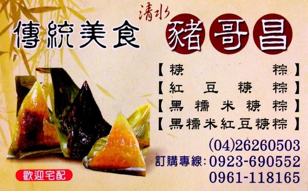 清水豬哥昌粳粽