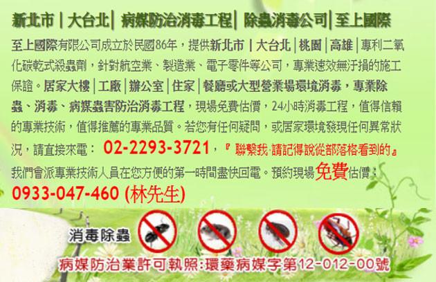 台北病媒防治除蟲消毒-至上國際有限公司