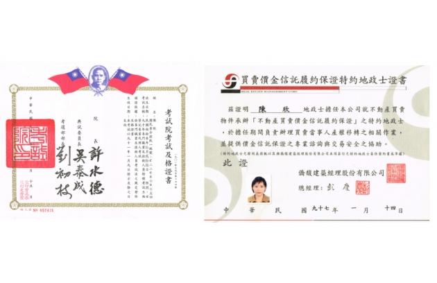 陳欣/陽明地政士事務所