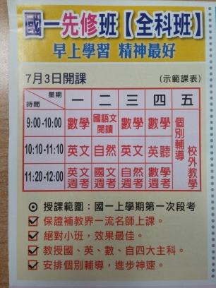 名陽文理補習班