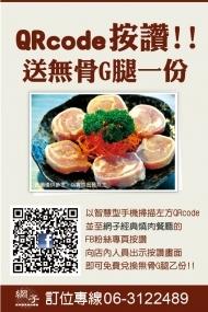 網子經典優質燒肉餐廳