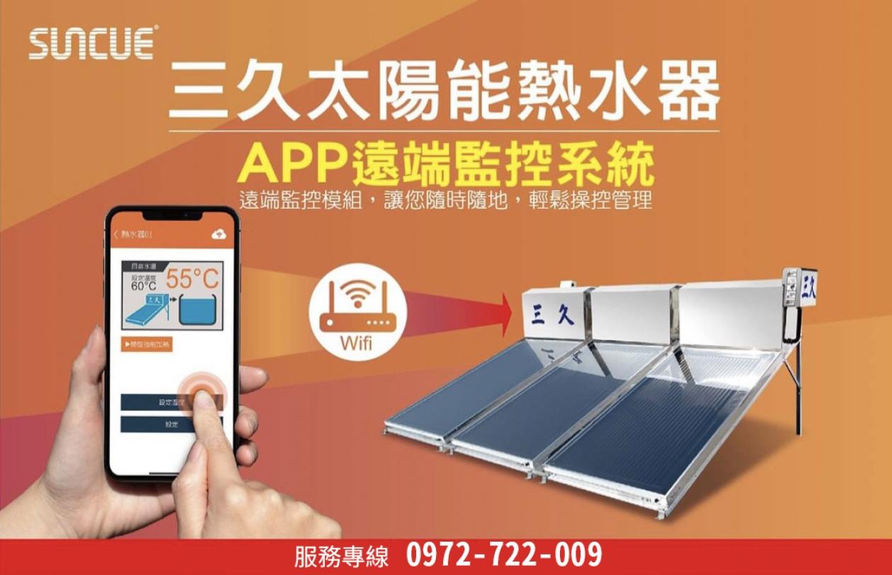 上鴻水電-嘉義三久太陽能熱水器服務中心