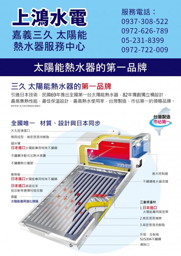 上鴻水電行