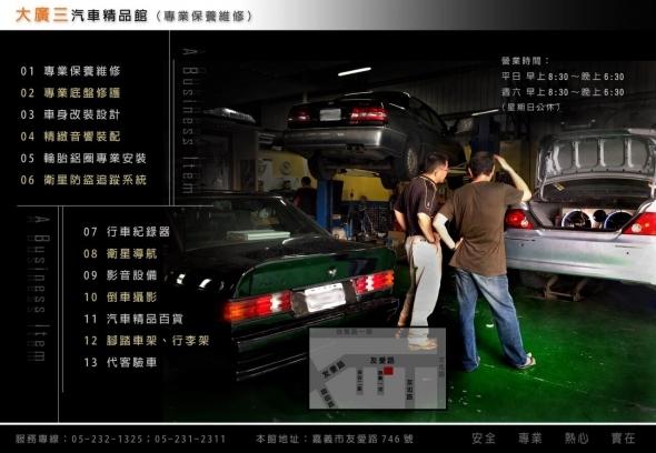 大廣三汽車保養維修