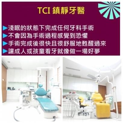 新當代牙醫診所
