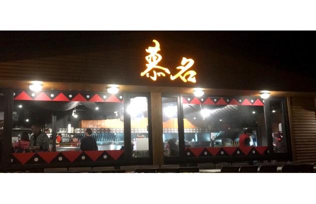 七星潭慕名私房料理