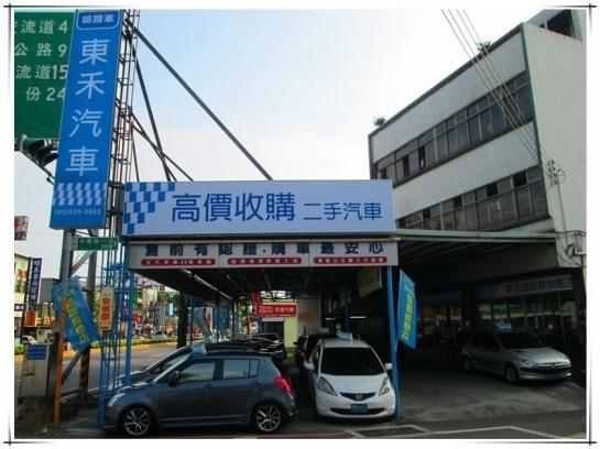新竹東禾汽車-二手汽車買賣
