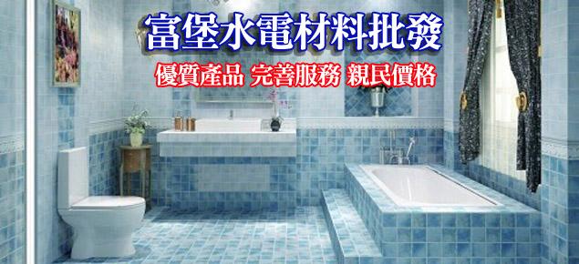 富堡水電材料行有限公司