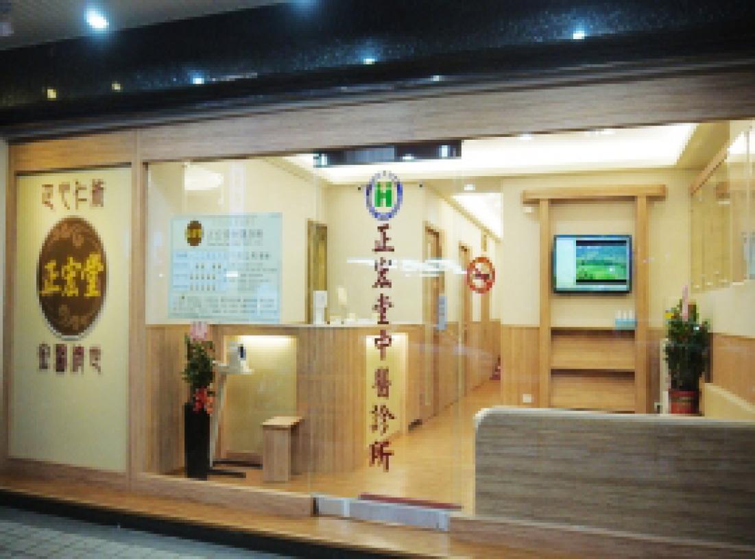正宏堂中醫診所