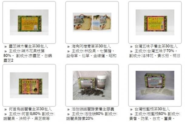 台灣三立養蜂草本科技農場