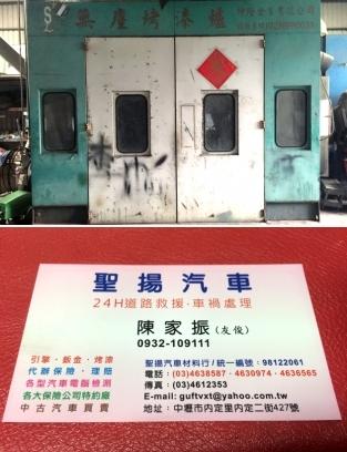 聖揚汽車修理廠