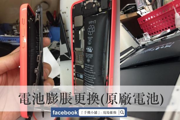 手機小舖-蘋果手機平板維修換電池保護貼
