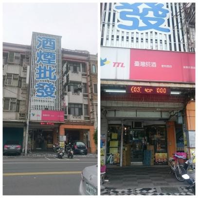 雄寰洋酒菸酒專賣店