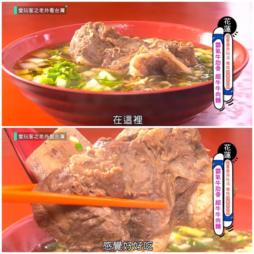 花蓮孫叔叔牛肉麵小吃銅板美食推薦餐廳