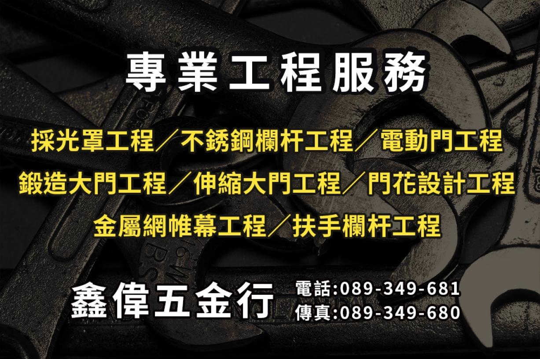 鑫偉五金工程行