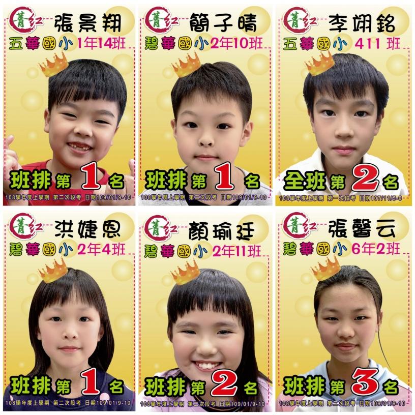 菁紅文理美語短期補習班