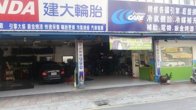 喬美汽車保養廠
