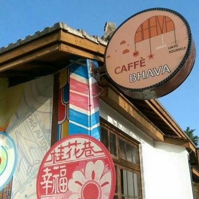 巴瓦咖啡館