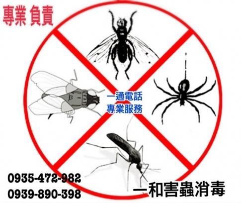 一和害蟲消毒