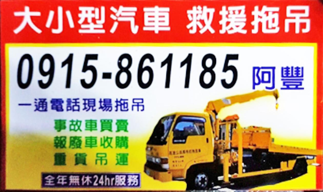 台南市道路救援汽車拖吊事故處理汽車維修