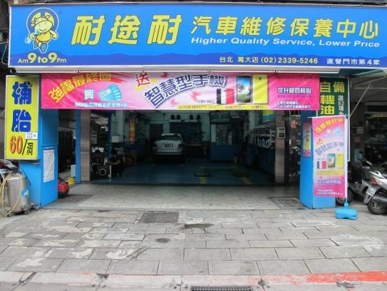 耐途耐汽車維修保養中心-台北萬大店