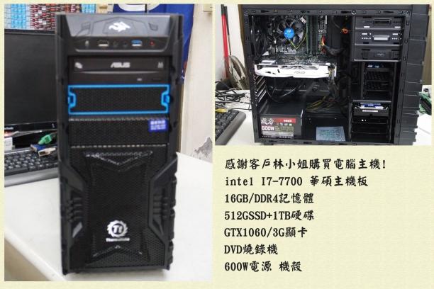 展新科技-久大電腦