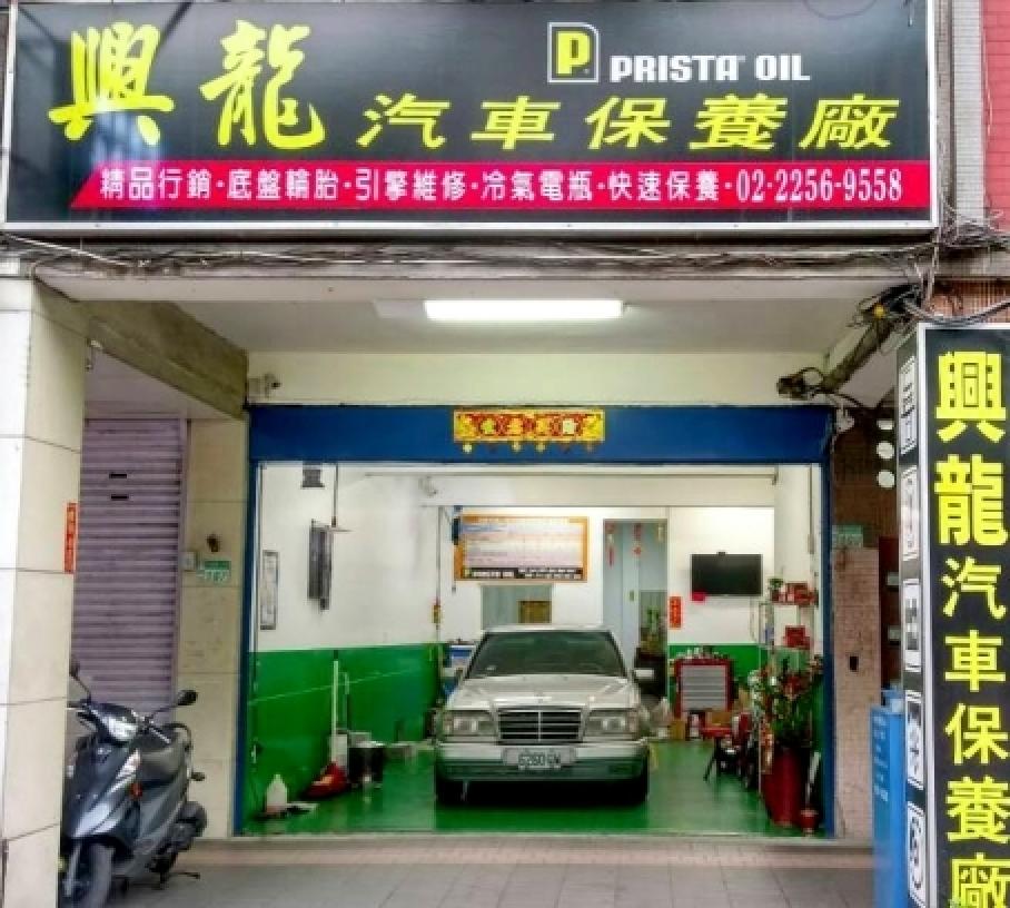 興龍汽車保養廠