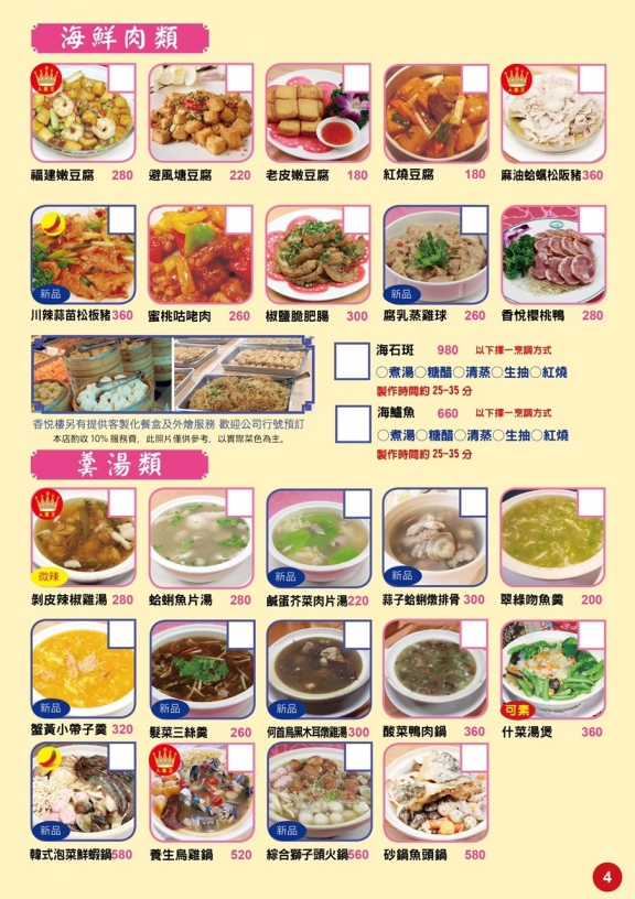香悅樓港式餐廳