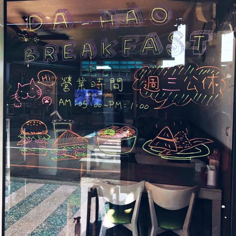 大豪複合式餐飲-苗栗早午餐