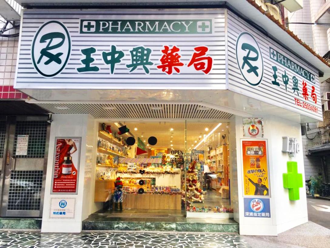 王中興藥局