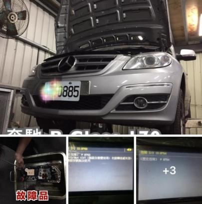 泰誠汽車自動變速箱