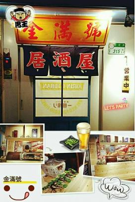 海咖居酒屋