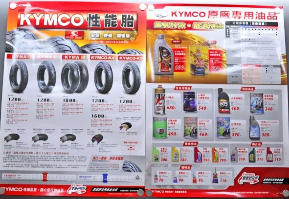 台中KYMCO洺達機車行