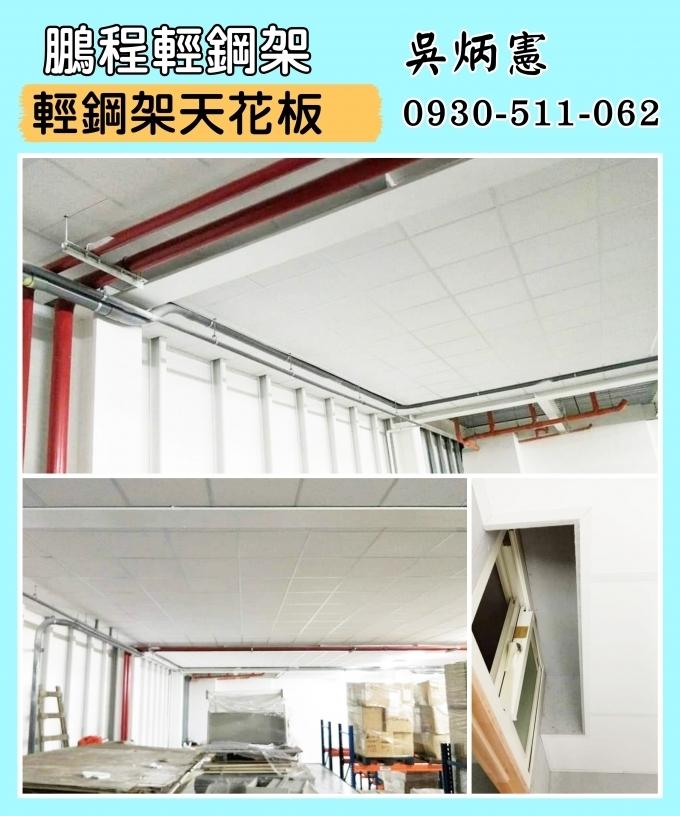 桃園鵬程輕鋼架 隔間、天花板